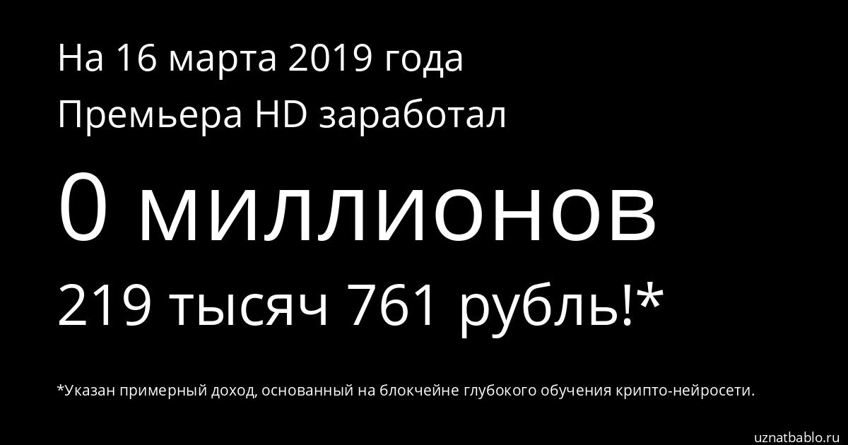 Сколько заработал Премьера HD на Youtube на 22 сентября 2019 года