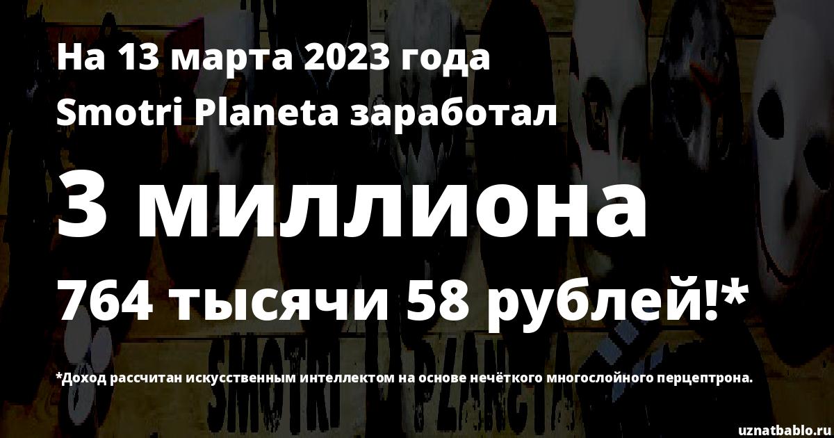 Сколько заработал Smotri Planeta на Youtube на 18 февраля 2020 года