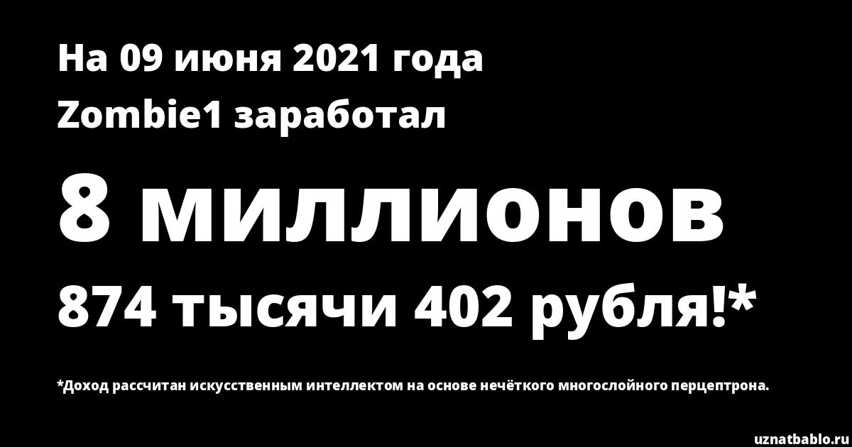 Сколько заработал Zombie1 на Youtube на 25 января 2020 года