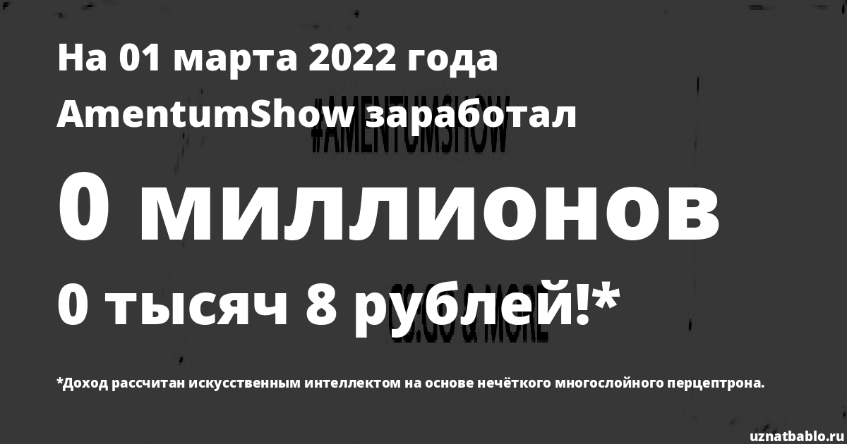 Сколько заработал AmentumShow на Youtube на 24 марта 2019 года