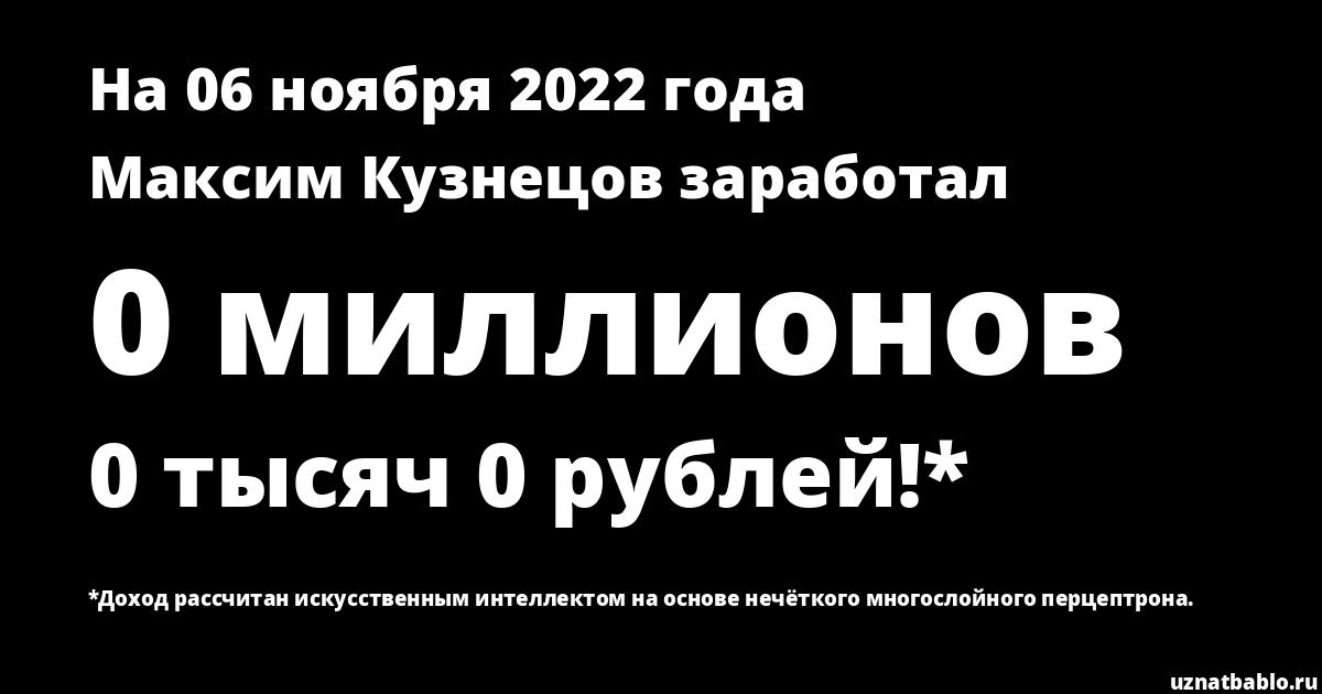 Сколько заработал Максим Кузнецов на Youtube на 19 мая 2019 года