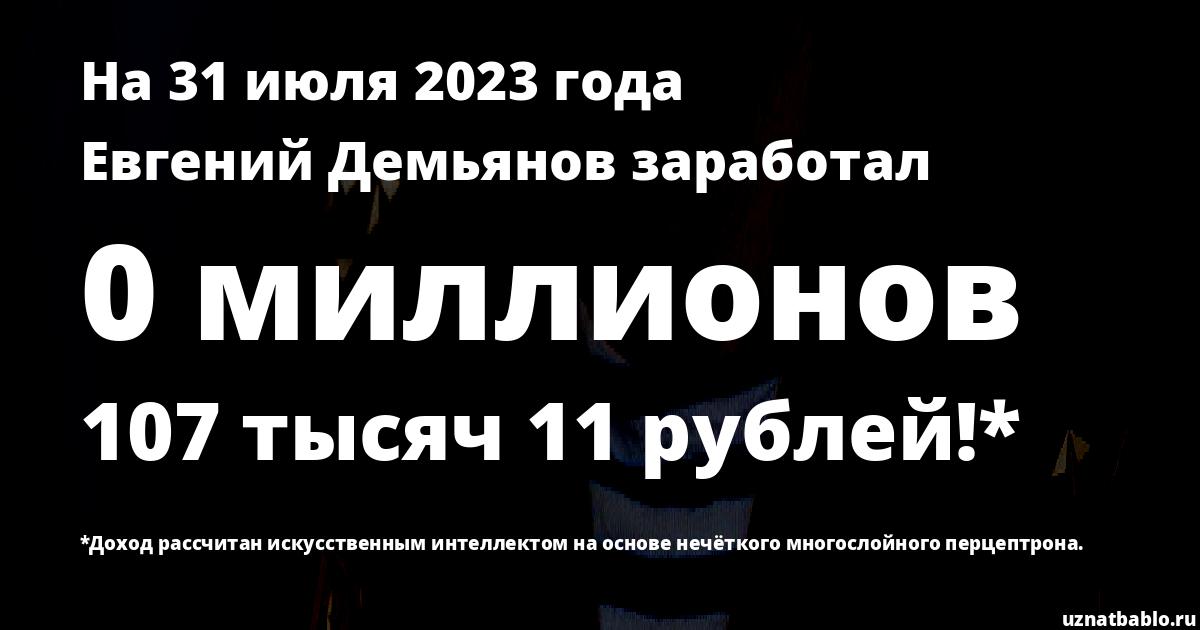 Сколько заработал Евгений Демьянов на Youtube на 16 июля 2019 года