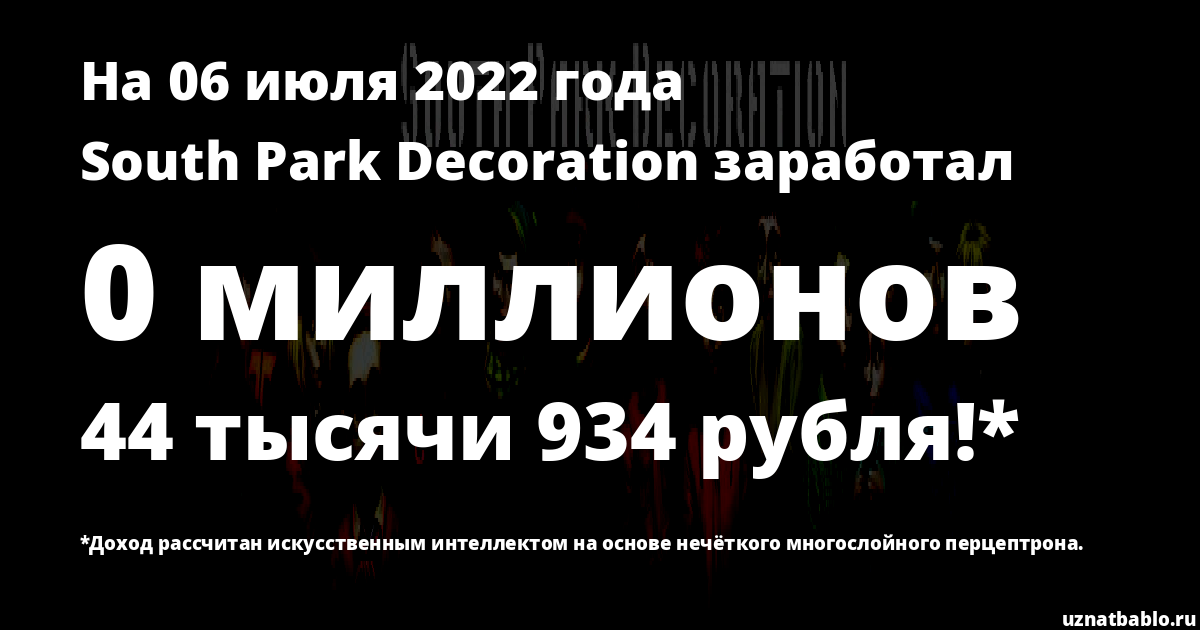 Сколько заработал South Park Decoration на Youtube на 19 февраля 2019 года
