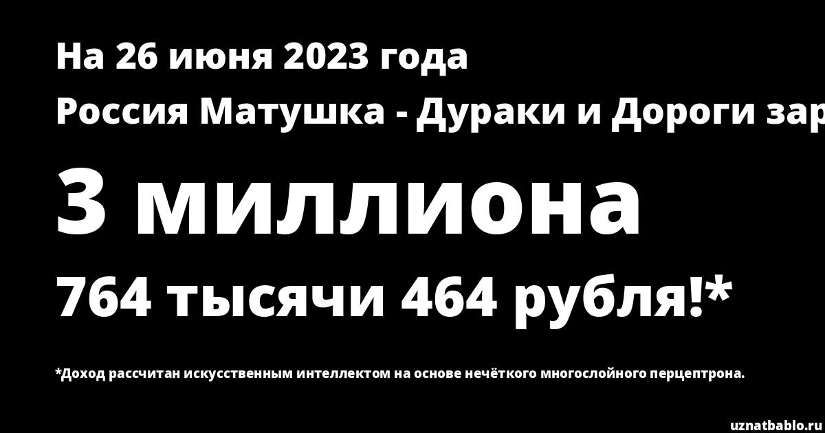 Сколько заработал Россия Матушка - Дураки и Дороги на Youtube на 16 июля 2019 года