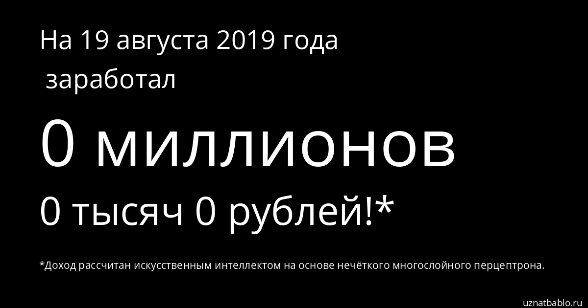 Сколько заработал UCYxP6meLZOSfK1VPd2tEGMg на Youtube на 19 октября 2019 года