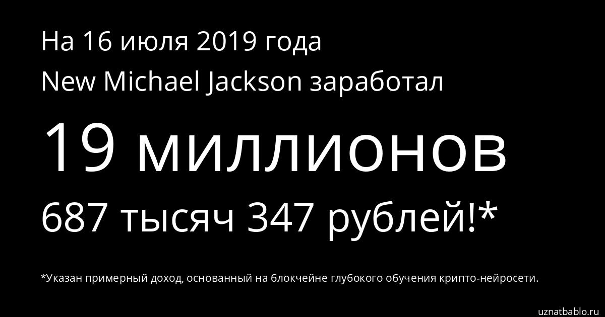 Сколько заработал New Michael Jackson на Youtube на 22 сентября 2019 года