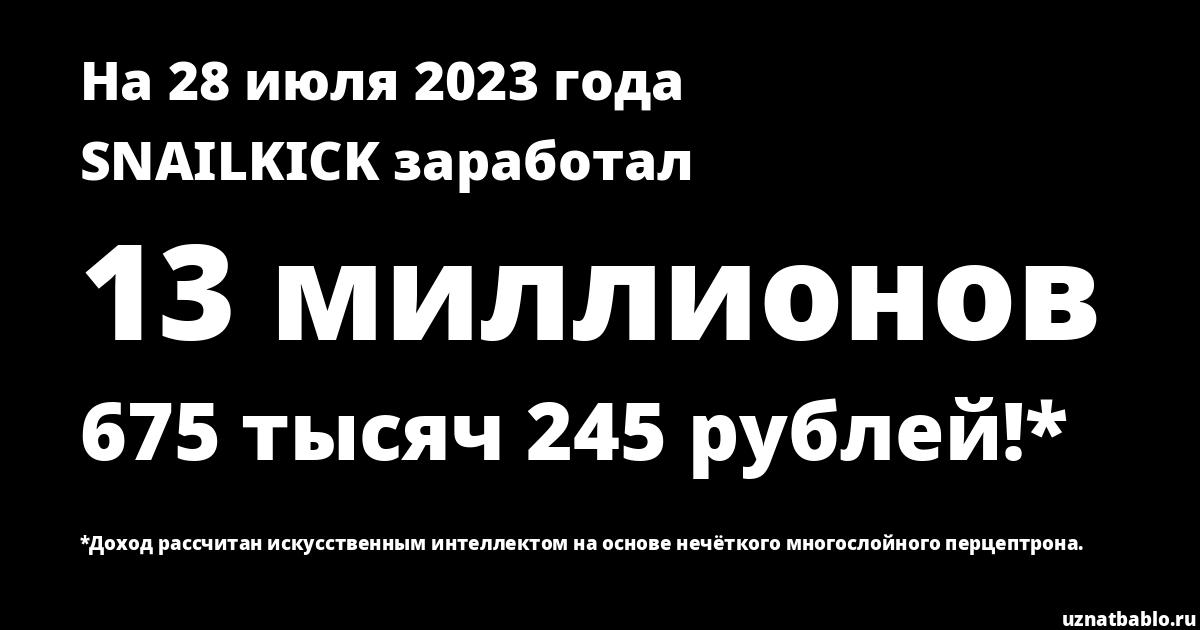 Сколько заработал SNAILKICK на Youtube на 7 апреля 2020 года