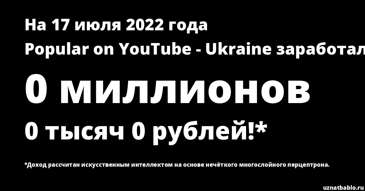 Сколько заработал Popular on YouTube - Ukraine на Youtube на 17 августа 2018 года