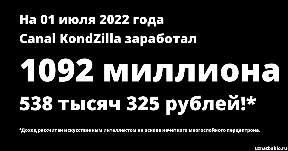 Сколько заработал Canal KondZilla на Youtube на 22 октября 2019 года