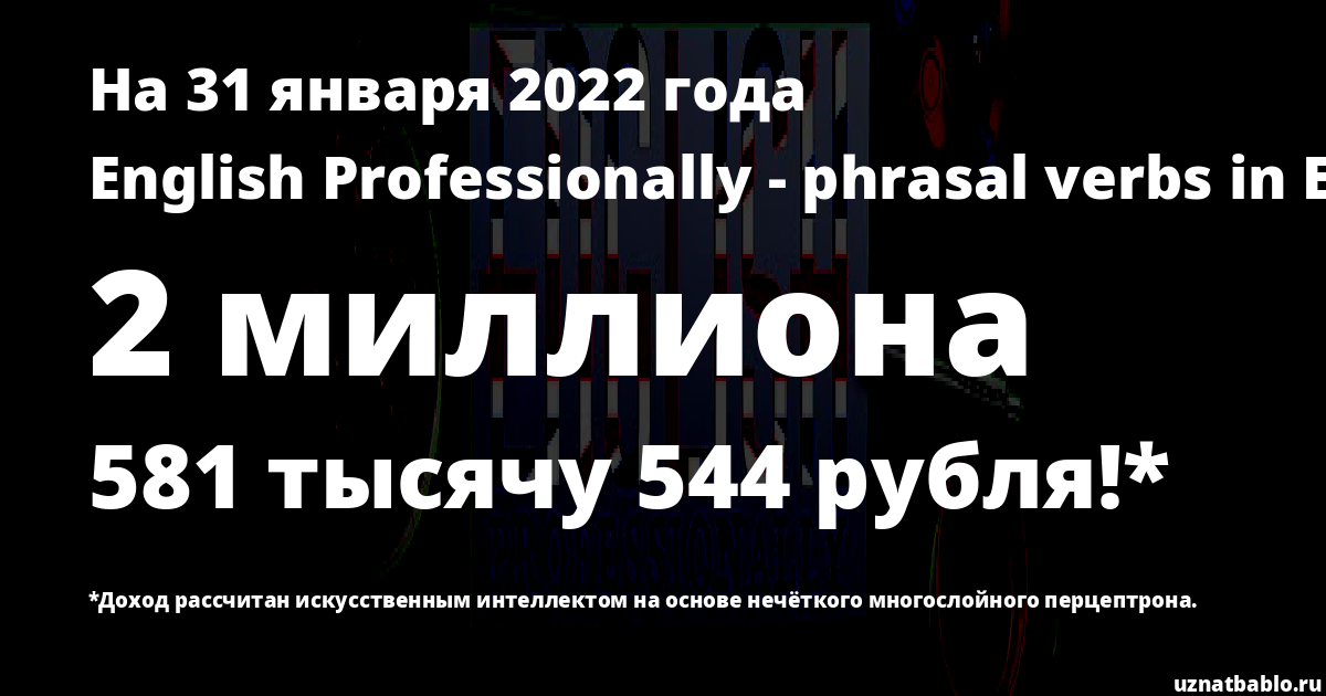 Сколько заработал English Professionally - phrasal verbs in English, English grammar lessons and English words на Youtube на 29 февраля 2020 года