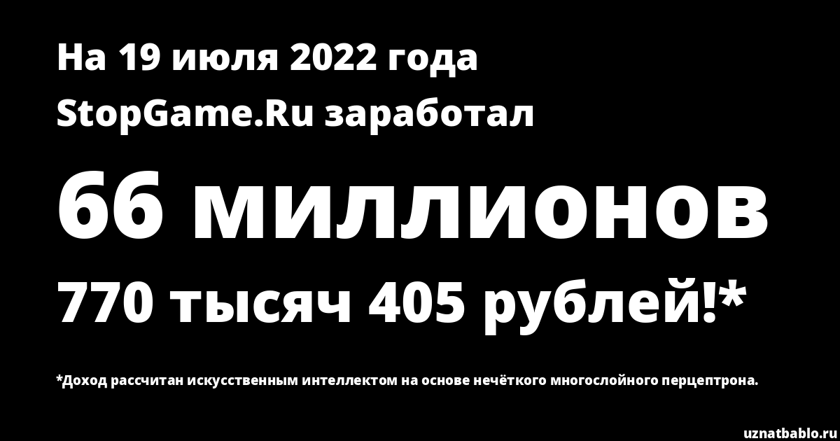Сколько заработал StopGame.Ru на Youtube на 7 апреля 2020 года