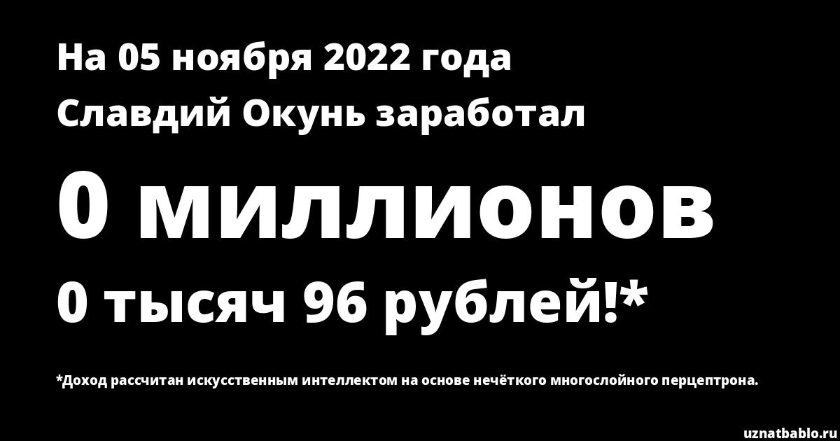 Сколько заработал Славдий Окунь на Youtube на 18 февраля 2020 года