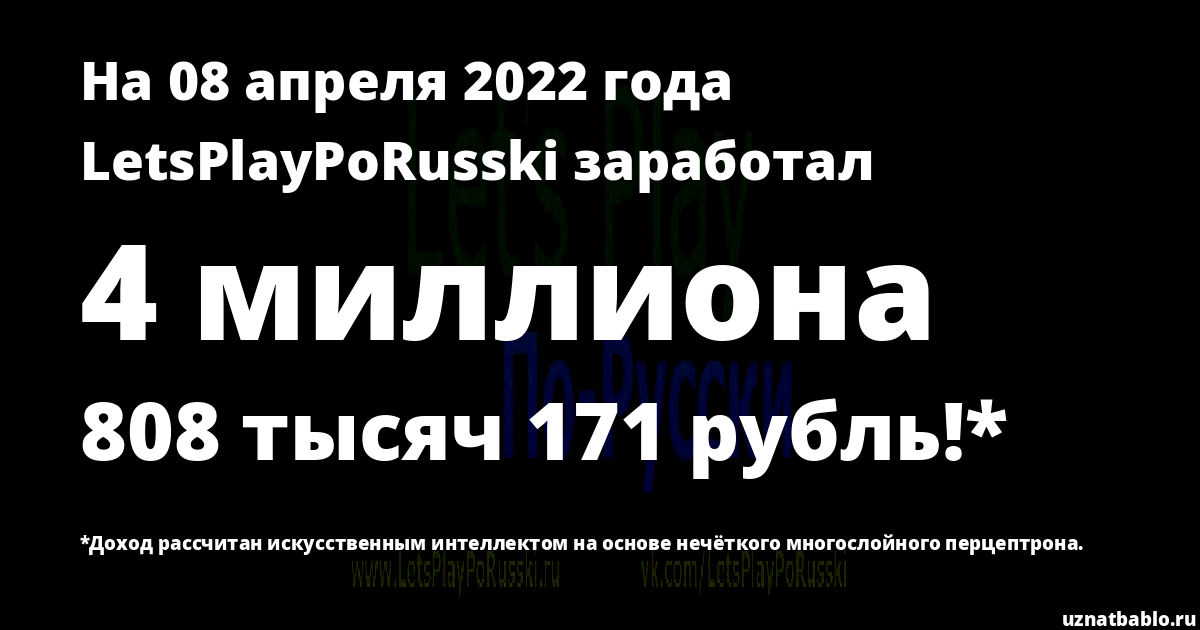 Сколько заработал LetsPlayPoRusski на Youtube на 29 февраля 2020 года